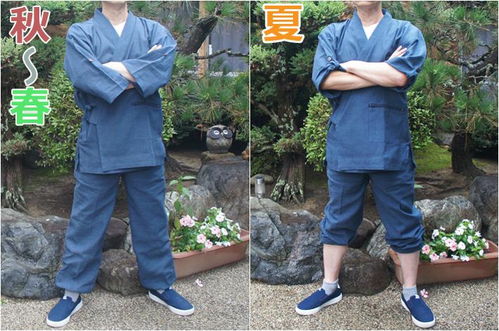 夏用の網代織り作務衣