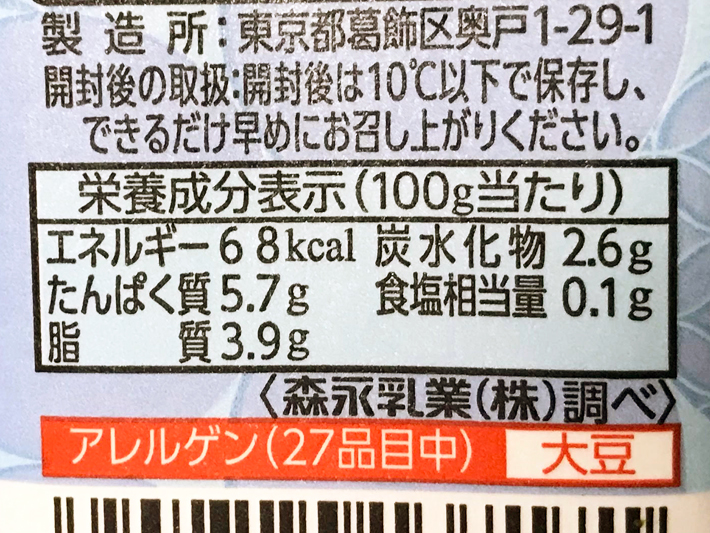 森永豆腐のカロリー