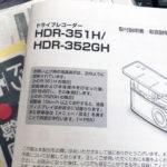 ドラレコ | コムテックHDR-351H/352GH不具合はSDカード?