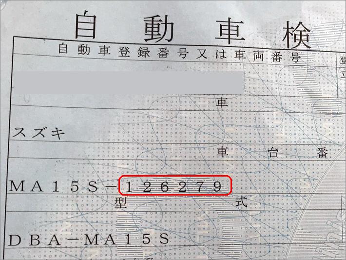 ソリオの車検証で車台番号確認