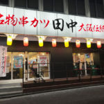 串カツ田中 津駅前店 | 土曜日の混み具合は?
