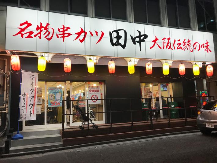 串カツ田中 津駅前店