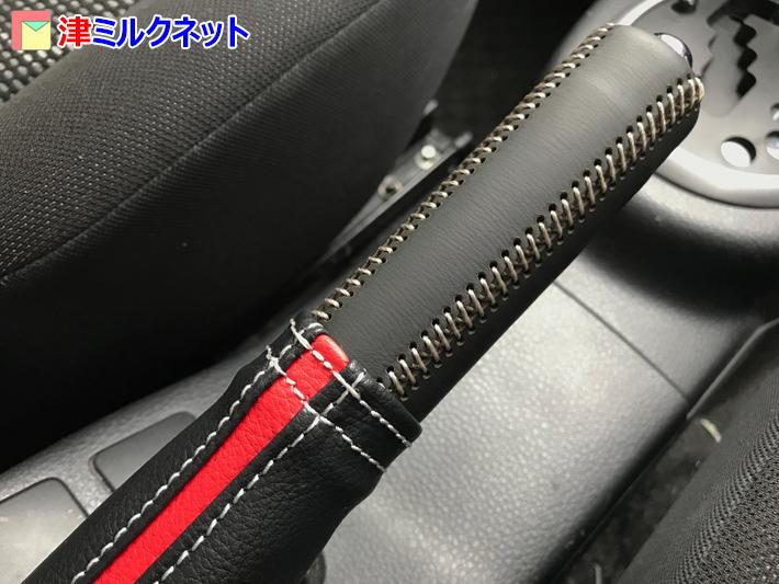 赤ラインと白ステッチのサイドブレーキカバー