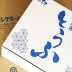 森永豆腐の賞味期限 | 開封後も長持ち?