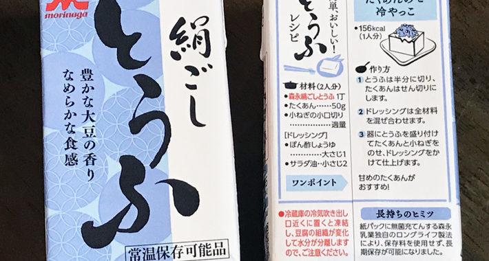 森永豆腐の裏レシピ