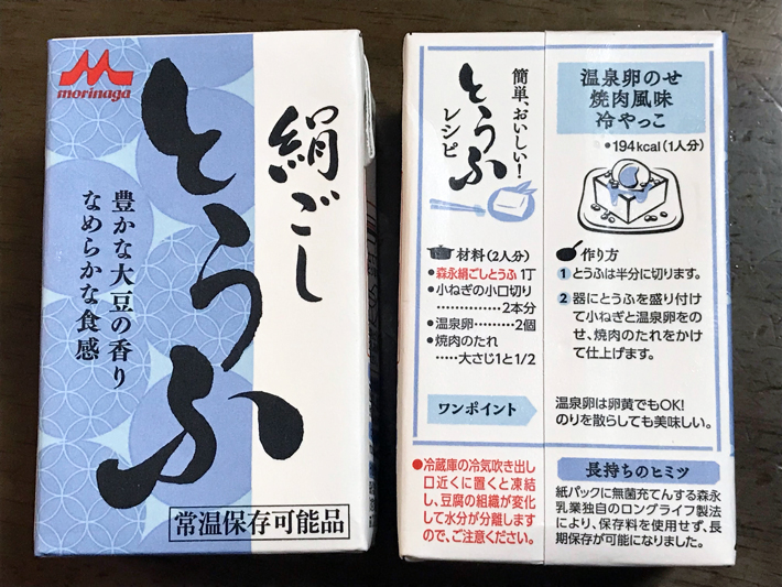 森永豆腐の料理レシピ
