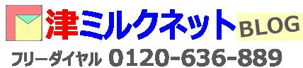 津ミルクネット ブログ
