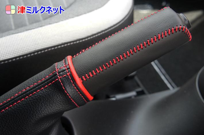 赤ステッチ赤リングのサイドブレーキカバー