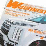 WAGONISTワゴニスト | 汎用シフトブーツの取材と撮影会