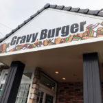 鈴鹿グレイビーバーガー | 大きいハンバーガーの食べ方