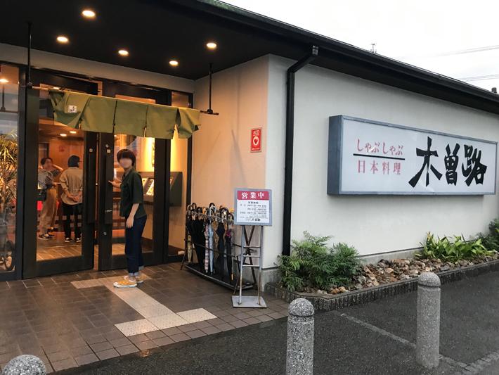 木曽路 津店