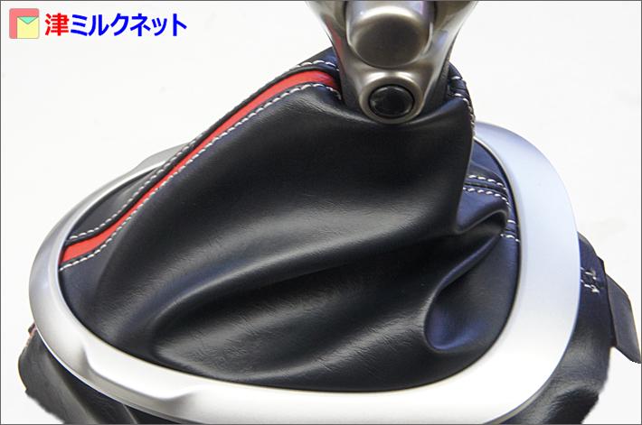 日産ジューク用シフトブーツ白ステッチ赤ライン