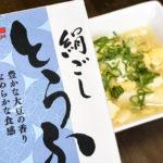 森永とうふ裏レシピ | 白だし豆腐の卵あんかけ