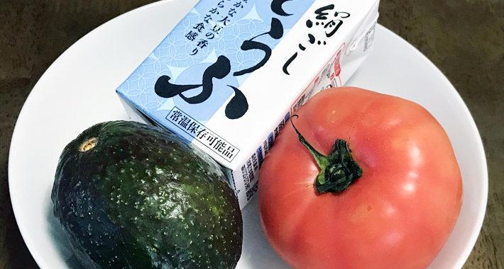 豆腐とトマトとアボガド
