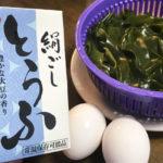 森永とうふ裏レシピ | 豆腐わかめスープ