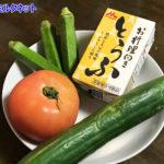 森永とうふ裏レシピ | 夏野菜たっぷり豆腐サラダ