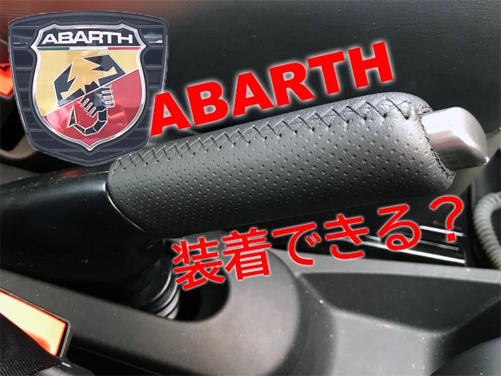 アバルト595サイドブレーキレバー