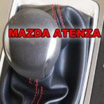 マツダ アテンザ | シフトブーツ交換でスポーティーに