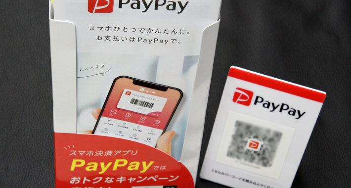 paypay支払い可能
