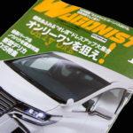 WAGONIST11月号 | 津ミルクネットのシフトブーツ