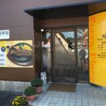 鈴鹿ファニープレイス | ランチにステーキ丼