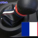 ルノートゥインゴ | シフトブーツはフランス国旗柄