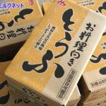 お歳暮に森永豆腐 | 正月太り対策にもおすすめ