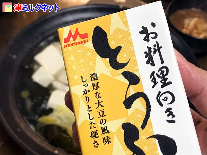 崩れにくい豆腐