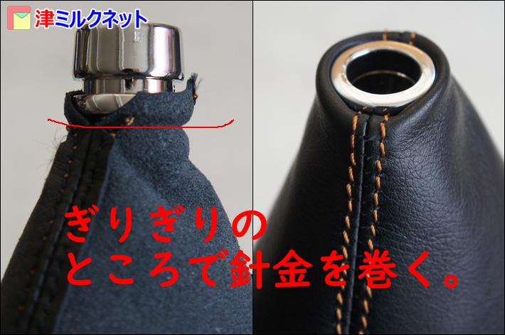 樹脂パーツの固定位置