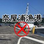 奈屋浦漁港 | 釣り禁止という噂は本当?