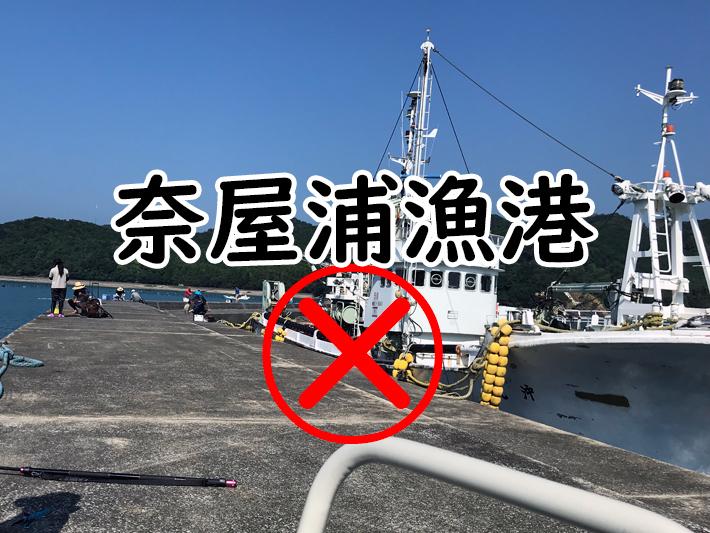 奈屋浦漁港