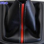デミオDJ | AT車にMT車用シフトブーツ
