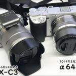 ソニーミラーレス一眼カメラ | NEX-C3からα6400に買い替え