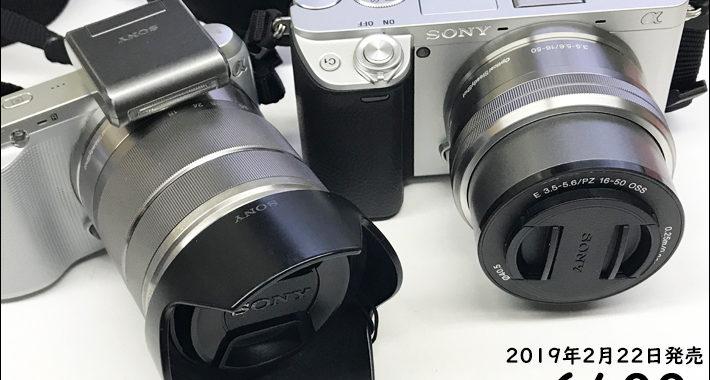 ソニーカメラnex-c3とα6400