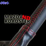 マツダ ロードスターND | サイドブレーキ縫い替え用の糸が欲しい