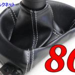 トヨタ86 | 色で遊ぶAT車用シフトブーツ