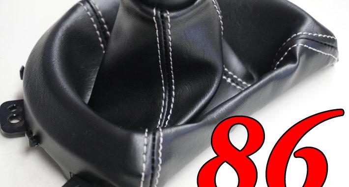86用ATシフトブーツ