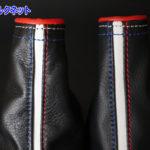 トゥインゴ用シフトブーツ | トリコロールカラー合皮と本革
