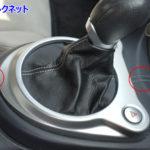 Z34(AT)用シフトブーツ | 取付けの際の固定方法は?