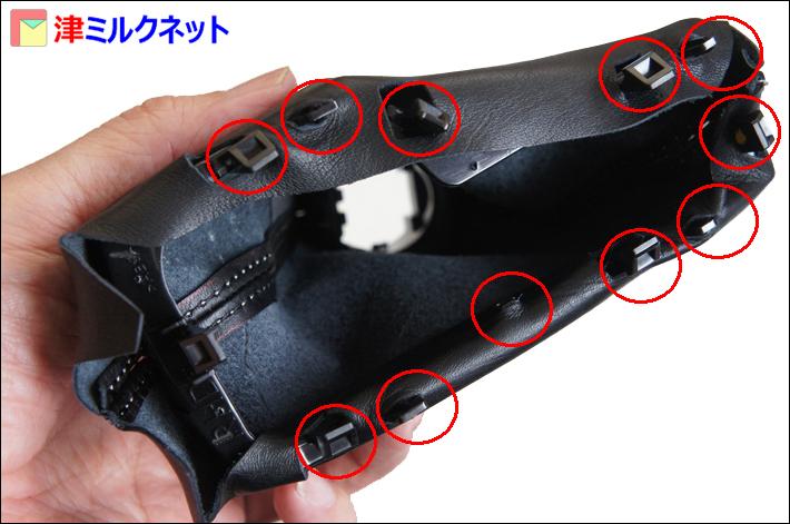 カムリ70用シフトブーツ取付け部