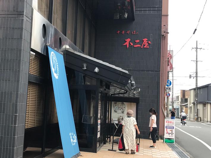 松阪市の中華そば不二家