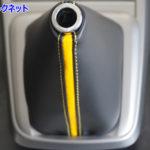 コペン用シフトブーツ | 黄ステッチ黄ライン仕様