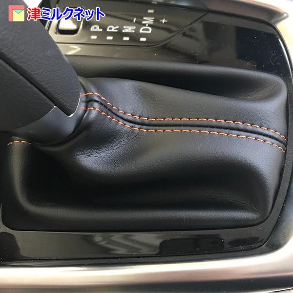 デミオAT用シフトブーツ