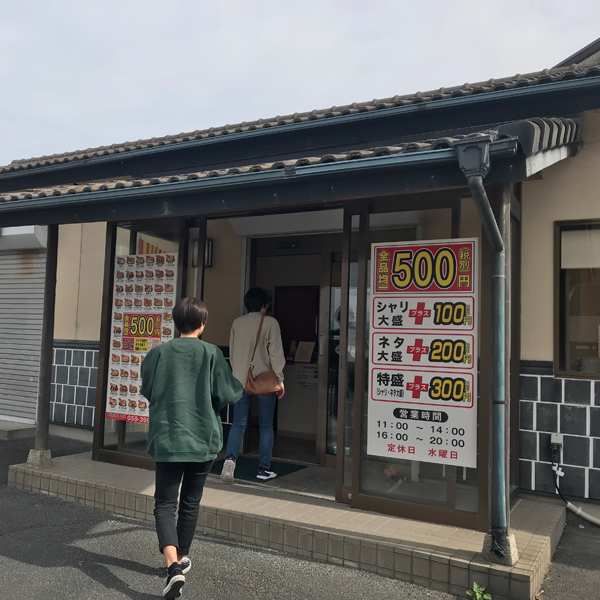 大将丼家 鈴鹿本店