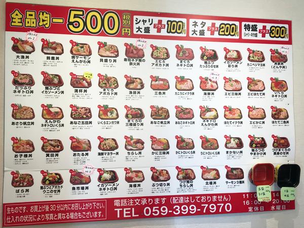 53種類の海鮮丼