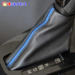 スイスポ ZC33S | AT用シフトブーツ青ステッチ青ライン