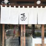 魚のてっぺん桑名 | 食べログを見てランチは海鮮丼で