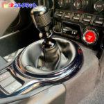 トヨタ86(ZN6) | お客様よりいただいたシフトブーツ等の取付画像